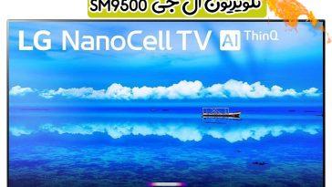 تلویزیون-ال-جی-65sm9500