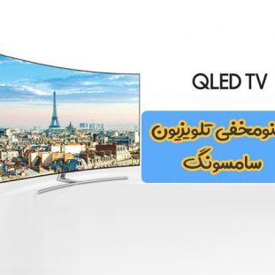 آموزش فارسی سازی تلویزیون سامسونگ