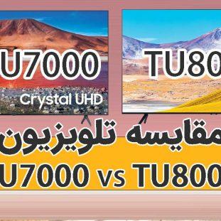 مقایسه تلویزیون سامسونگ TU7000 با TU8000