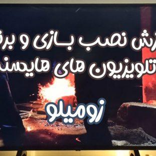 آموزش نصب برنامه و بازی در تلویزیون هایسنس