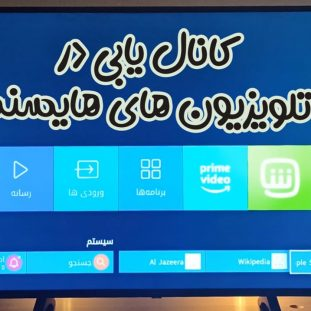 آموزش کانال یابی تلویزیون هایسنس
