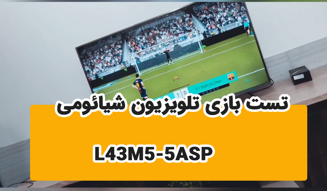 تست گیم پلی تلویزیون شیائومی L43M5-5ASP