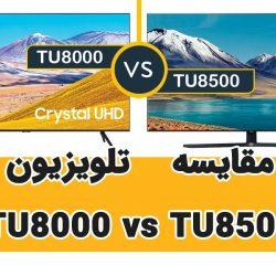 مقایسه تلویزیون TU8500 vs TU8000