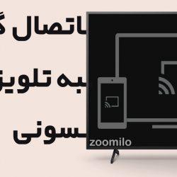آموزش نحوه اتصال گوشی موبایل به تلویزیون سونی