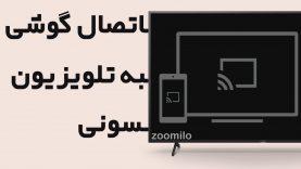 اتصال گوشی به تلویزیون سونی